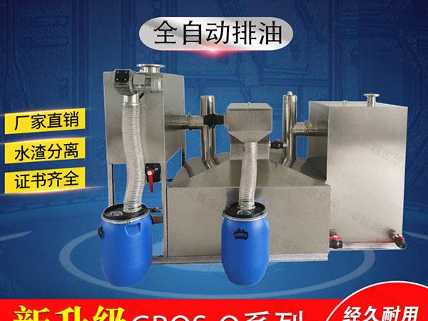 饮食业地面式大多功能隔油净化设备大小
