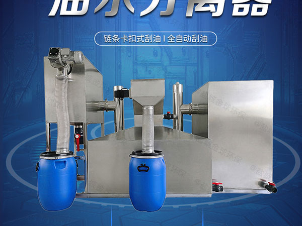 厨用自动刮油水与油分离设备材料
